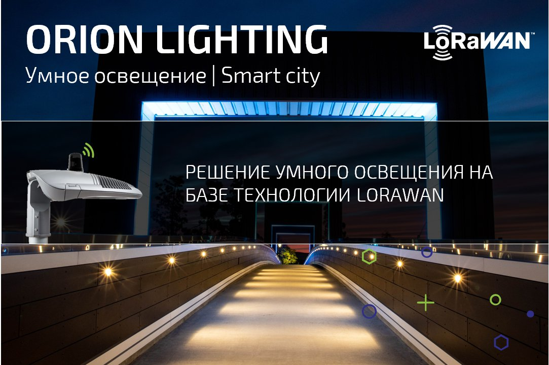 ORION-LIGHTING-SOLUTION-IMAGE-FRONT.png