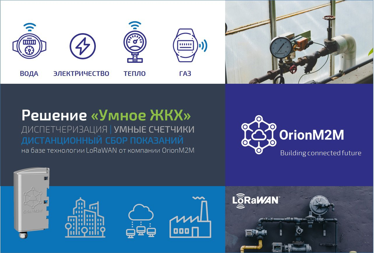 ORION-SMART-UTILITIES-front2.jpg